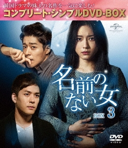 名前のない女 BOX3<コンプリート・シンプルDVD-BOX><期間限定生産版> DVD