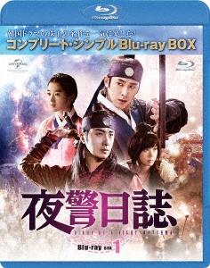 夜警日誌 BOX1<コンプリート・シンプルBlu-ray BOX><期間限定生産版> Blu-ray Disc
