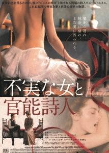 不実な女と官能詩人 DVD