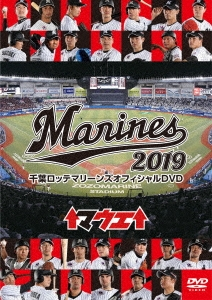 千葉ロッテマリーンズ オフィシャルDVD2019 DVD