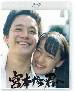 宮本から君へ Blu-ray Disc