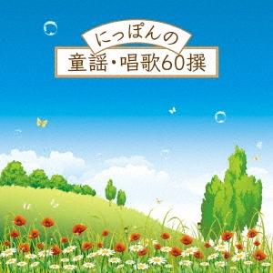 にっぽんの童謡・唱歌60撰 CD