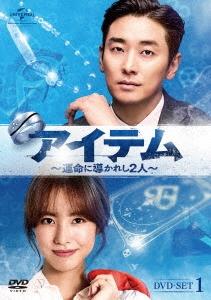 アイテム~運命に導かれし2人~ DVD-SET1 DVD