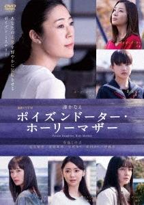 連続ドラマW ポイズンドーター・ホーリーマザー DVD-BOX DVD