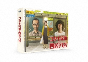 コタキ兄弟と四苦八苦 DVD BOX DVD