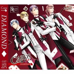 SQ 「CARDS」シリーズ2巻 SolidS「DIAMOND」 CD