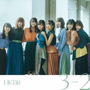 3-2 [CD+DVD]<初回限定仕様/TYPE-A> 12cmCD Single