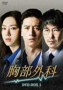 胸部外科 DVD-BOX1 DVD