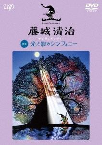 藤城清治 デジタルギャラリー 光と影のシンフォニー