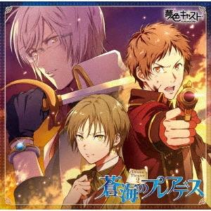 ミュージカル・リズムゲーム『夢色キャスト』 Drama Theater 2 ~蒼海のプレアデス~ CD