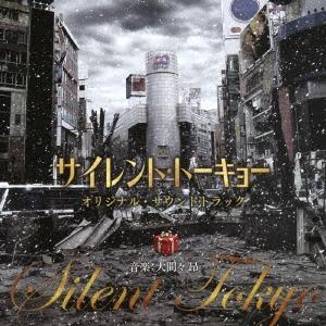 大間々昂/映画 サイレント・トーキョー オリジナル・サウンドトラック[UZCL-2201]
