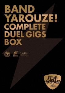 「バンドやろうぜ!」COMPLETE DUEL GIGS BOX<完全生産限定版>