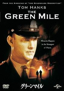 グリーンマイル DVD