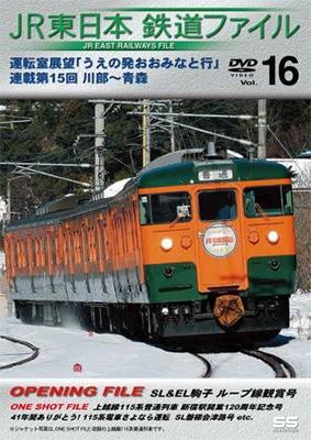 JR東日本鉄道ファイルVol.16 運転室展望「うえの発おおみなと行」連載第15回 川部~青森 [ANSS-10018]