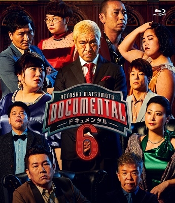 HITOSHI MATSUMOTO Presents ドキュメンタル シーズン6 Blu-ray Disc