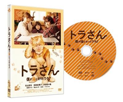 トラさん~僕が猫になったワケ~<通常版> DVD