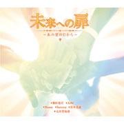 和田光司/未来への扉 ~あの夏の日から~ [NECM-12163]