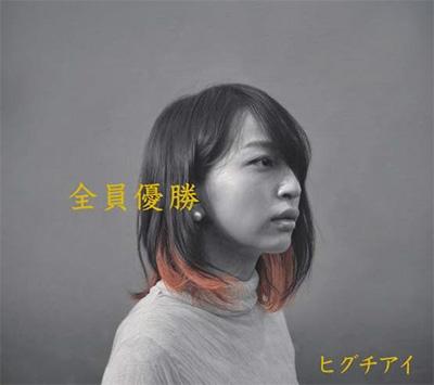 ヒグチアイ/全員優勝 [VMAN-014]
