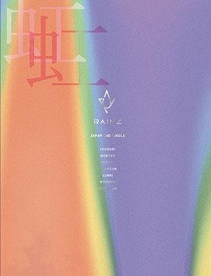 Rainz/虹 [CD+DVD]<初回限定盤>[OKCK11012]