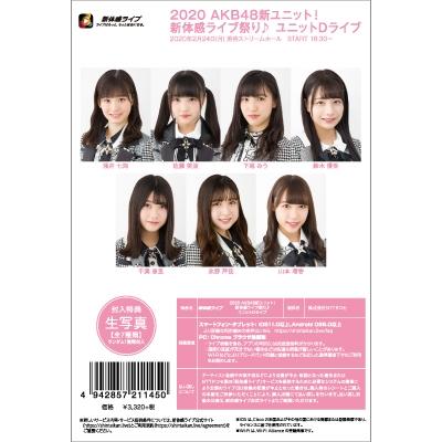 2020 AKB48新ユニット! 新体感ライブ祭り♪ ユニットDライブ Accessories