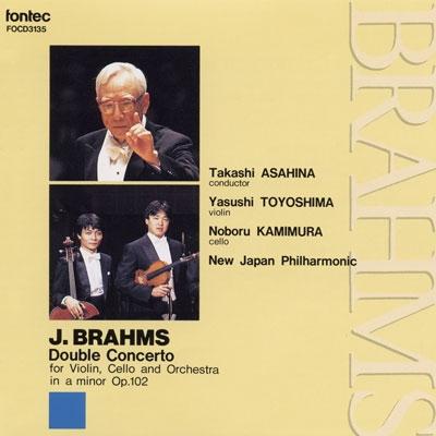 豊嶋泰嗣/ブラームス:ヴァイオリンとチェロのための二重協奏曲[FOCD-3135]