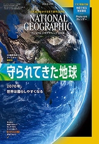 NATIONAL GEOGRAPHIC 日本版 2020年4月号 Magazine