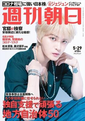 週刊朝日 2020年5月29日号<表紙: ジェジュン> Magazine