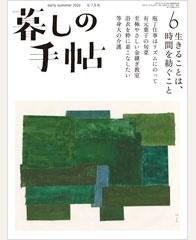 暮しの手帖 2020年6月号 Magazine