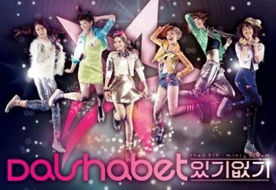 ありか なしか: DalShabet 5th Mini Album CD