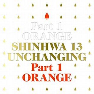 神話(SHINHWA)/Unchanging Part.1-Orange: Shinhwa Vol.13 [CMCC10949]