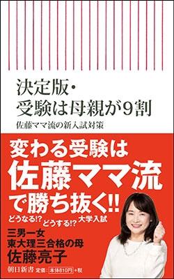 決定版・受験は母親が9割 佐藤ママ流の新入試対策 Book