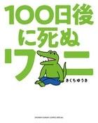 100日後に死ぬワニ COMIC