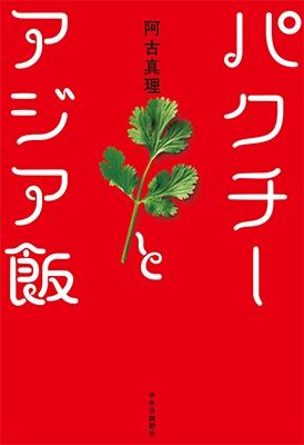 パクチーとアジア飯 Book