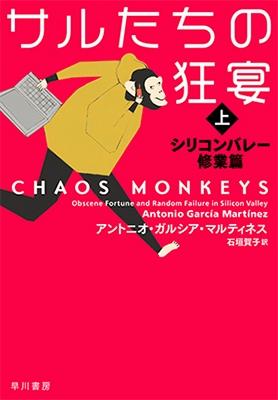 サルたちの狂宴 上 シリコンバレー修業篇 Book