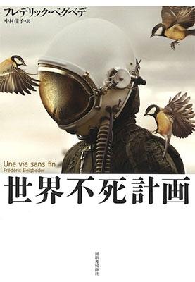 世界不死計画 Book
