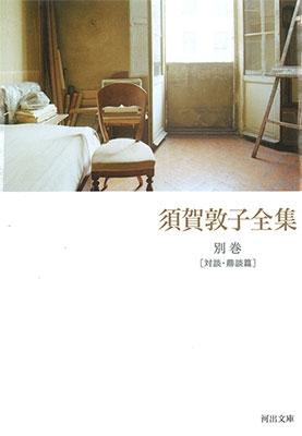 TOWER RECORDS ONLINEで買える「須賀敦子/須賀敦子全集別巻 [対談・鼎談篇][9784309416250]」の画像です。価格は1,430円になります。