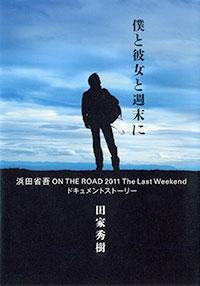 僕と彼女と週末に 浜田省吾 ON THE ROAD 2011 The Last Weekend ドキュメントストーリー