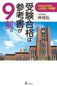 受験合格は参考書が9割。 武田塾合格体験記 上位国立・早慶編 Book
