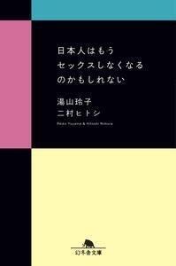 日本人はもうセックスしなくなるのかもしれない Book