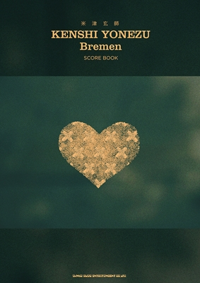 米津玄師「Bremen」 SCORE BOOK Book