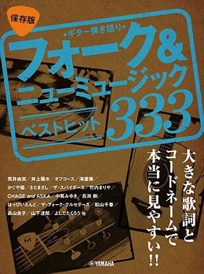 【保存版】フォーク&ニューミュージック ベストヒット333 ギター弾き語り 大きな歌詞とコードネームで本当 Book