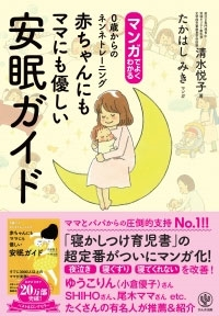 マンガでよくわかる 赤ちゃんにもママにも優しい安眠ガイド 0歳からのネンネトレーニング Book