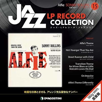 ジャズ・LPレコード・コレクション 15号 [BOOK+LP] [9784813519850]