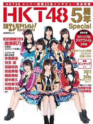 日経エンタテインメント! HKT48 5周年Special [9784822238650]