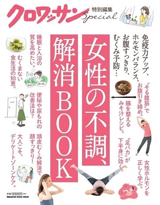マガジンハウス/クロワッサン特別編集 女性の不調、解消BOOK[9784838754250]