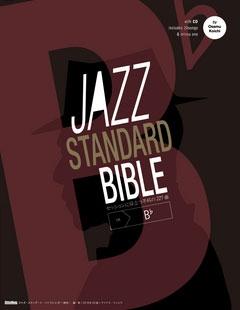 納浩一/ジャズ・スタンダード・バイブル in B♭ [BOOK+CD] [9784845619450]