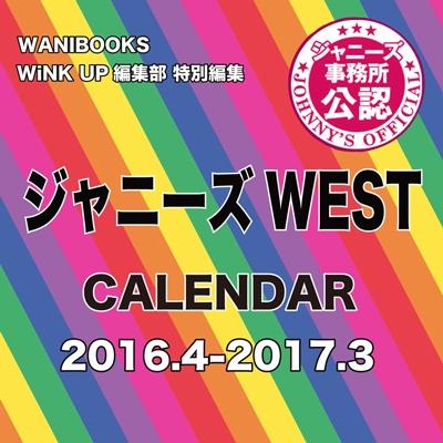 ジャニーズWEST CALENDAR 2016.4-2017.3 Calendar