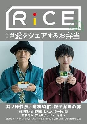 RiCE NO.16