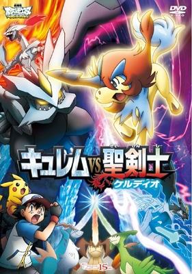 劇場版ポケットモンスター ベストウイッシュ 「キュレムVS聖剣士 ケルディオ」 DVD