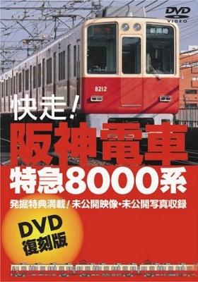 快走!阪神電車 特急8000系[PLNS-1085]